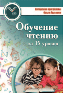 Learning to read in 15 lessons by the method of O. Lysenko