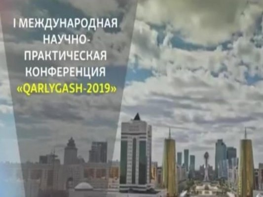 І INTERNATIONAL RESARCH-TO-PRACTICE CONFERENCE QARLYGASH 2019